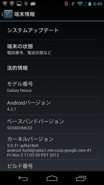 Screenshot 2012 12 23 08 46 55